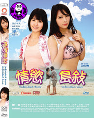 Unfinished Book, Unfinished Love 情慾島敍 (2015) (Region 3 DVD) (English Subtitled) Japanese movie