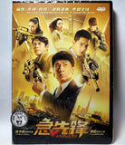 Vanguard (2020) 急先鋒 (Region 3 DVD) (English Subtitled)