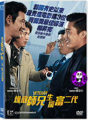 Veteran 燥底師兄生擒富二代 (2015) (Region 3 DVD) (English Subtitled) Korean movie aka Beterang