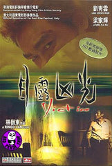 Victim (1999) (Region Free DVD) (English Subtitled)