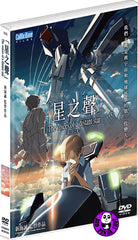 Voices Of A Distant Star 星之聲 (2002) (Region 3 DVD) (English Subtitled) Japanese Animation a.k.a. Hoshi no Koe