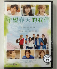 Waiting For Spring (2018) 守望春天的我們 (Region 3 DVD) (English Subtitled) Japanese movie aka We Hope for Blooming / Harumatsu Bokura