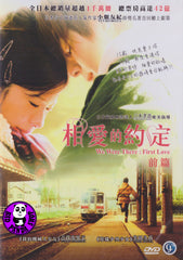 We Were There: First Love (2012) (Region 3 DVD) (English Subtitled) Japanese Movie a.k.a. Bokura ga ita Zenpen