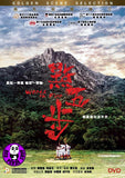 Weeds On Fire 點五步 Blu-ray (2016) (Region A) (English Subtitled)