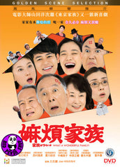 What A Wonderful Family! 嫲煩家族 (2016) (Region 3 DVD) (English Subtitled) Japanese movie aka Kazoku wa Tsurai yo / It's Tough Being a Family