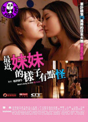 What's Going On With My Sister? (2014) (Region 3 DVD) (English Subtitled) Japanese Movie a.k.a. Recently, My Sister is Unusual / Saikin, Imouto no Yousu ga Chotto Okashiin da ga