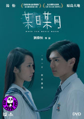 When Sun Meets Moon 某日某月 (2018) (Region 3 DVD) (English Subtitled)