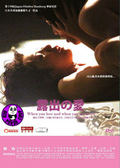 When You Love And When You Are Loved (2013) (Region 3 DVD) (English Subtitled) Japanese movie