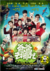 Where Are We Going, Dad? The Movie (2014) (Region 3 DVD) (English Subtitled)