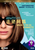 Where'd You Go, Bernadette (2019) 走佬阿媽 (Region 3 DVD) (Chinese Subtitled)