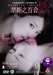 White Lily 禁斷之百合 (2017) (Region 3 DVD) (English Subtitled) Japanese movie aka Howaito Riri