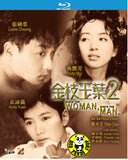 Who's The Woman, Who's The Man 金枝玉葉2 Blu-ray (1996) (Region Free) (English Subtitled) Remastered