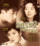 Who's The Woman, Who's The Man 金枝玉葉2 (1996) (Region Free DVD) (English Subtitled) Remastered
