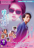 Why, Why, Tell Me Why! (1986) 壞女孩 (Region 3 DVD) (English Subtitled)