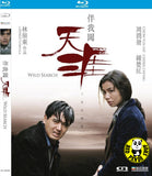 Wild Search 伴我闖天涯 Blu-ray (1989) (Region Free) (English Subtitled)