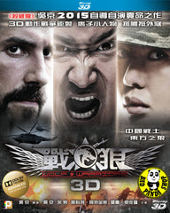 Wolf Warriors 3D Blu-ray (2015) (Region Free) (English Subtitled)