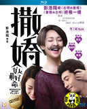 Women Who Flirt 撒嬌女人最好命 Blu-ray (2015) (Region A) (English Subtitled) a.k.a. Everyone Loves A Tender Woman