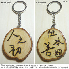 "Wood Burned Keychain with Chinese characters ""People at birth, are naturally kind-hearted"""