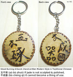 "Wood Burning 2"" Keychain with Chinese characters from Three Character Classic by Confucius"