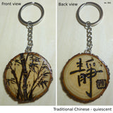 Wood Burning Keychain Bamboo  with Chinese word Quiescent