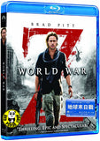 World War Z 2D Blu-Ray (2013) (Region A) (Hong Kong Version)