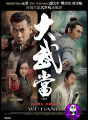 Wu Dang (2012) (Region Free DVD) (English Subtitled)