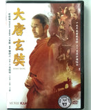 Xuan Zang (2016) 大唐玄奘 (Region 3 DVD) (English Subtitled) aka Monk Xuanzang