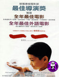 Yi Yi DVD (2000) (Region Free DVD) (English Subtitled)