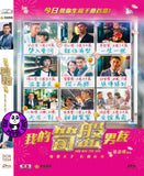 You Are The One (2020) 我的筍盤男友 (Region 3 DVD) (English Subtitled)
