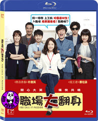 You Call It Passion 職場大翻身 (2015) (Region A Blu-ray) (English Subtitled) Korean movie aka Yeoljung Gateun Sori Hago Itne