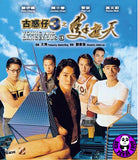 Young & Dangerous 3 (1996) (Region Free DVD) (English Subtitled) Remastered
