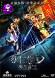 Young Detective Dee: Rise Of The Sea Dragon (2013) (Region 3 DVD) (English Subtitled)