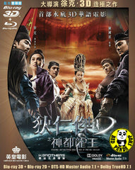 Young Detective Dee: Rise Of The Sea Dragon 2D + 3D Blu-ray (2013) (Region A) (English Subtitled)