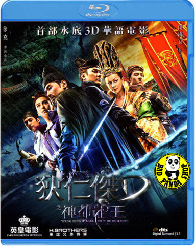 Young detective dee rise of the sea dragon movie downloads by.