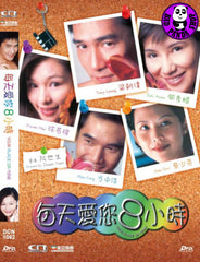 Your Place or Mine! (1998) 每天愛你8小時 (Region Free DVD) (English Subtitled)