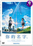 Your Name 你的名字 (2016) (Region 3 DVD) (English Subtitled) Japanese Animation aka Kimi no na wa.