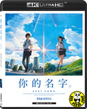 Your Name 4K UHD + Blu-Ray (2016) 你的名字 (Hong Kong Version) Japanese Animation aka Kimi no na wa.
