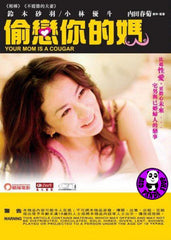 Your Mom Is A Cougar (2013) (Region 3 DVD) (English Subtitled) Japanese movie