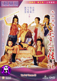 Yu Pui Tsuen III (1996) 大內密探之零零性性 (Region 3 DVD) (English Subtitled)