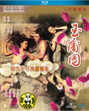 Yu Pui Tsuen Blu-ray (1986) 足本玉蒲團 (Region A) (English Subtitled) aka 浮世風情繪 / The Carnal Sutra Mat