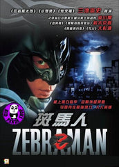 Zebra Man (2004) (Region 3 DVD) (English Subtitled) Japanese movie