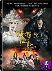 Zhong Kui: Snow Girl And The Dark Crystal 鍾馗伏魔雪妖魔靈 (2015) (Region 3 DVD) (English Subtitled)