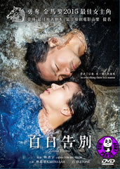 Zinnia Flower 百日告別 (2016) (Region 3 DVD) (English Subtitled)