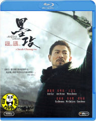 A Battle Of Wits 墨攻 Blu-ray (2007) (Region Free) (English Subtitled)