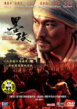 A Battle Of Wits 墨攻 (2007) (Region 3 DVD) (English Subtitled)