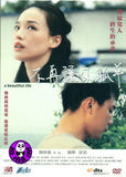 A Beautiful Life 不再讓你孤單 (2011) (Region 3 DVD) (English Subtitled)