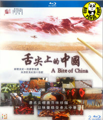 A Bite Of China 舌尖上的中國 Blu-Ray (CCTV) (Region Free) (English Language & Subtitled)
