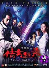 A Chinese Ghost Story (2010) (Region 3 DVD) (English Subtitled)