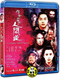 A Chinese Ghost Story 2 倩女幽魂II Blu-ray (1990) (Region A) (English Subtitled)