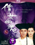 A Chinese Ghost Story Trilogy Blu-ray Boxset (1987-91) (Region A) (English Subtitled)